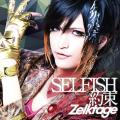 SELFISH/約束