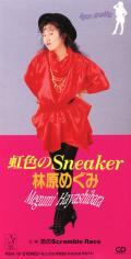 Nijiiro no Sneaker (虹色のSneaker)