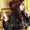 Rinrei - Eri Kitamura