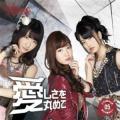 Itoshisa wo Marumete (愛しさを丸めて) - AKB48