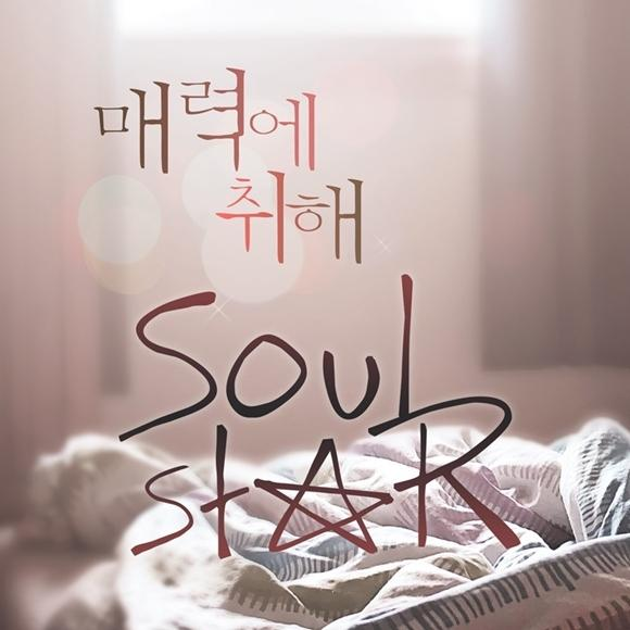 Single Happy Ending by Soulstar