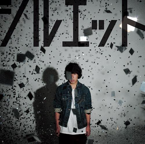 kana boon - single Silhouette free download review lyric terjemahan