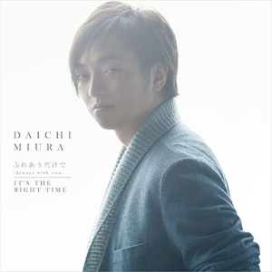 Single Fureau Dake de ~Always with you~ / IT'S THE RIGHT TIME by Daichi Miura
