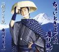 Choi to kimagure wataridori ( ちょいときまぐれ渡り鳥 ) - Kiyoshi Hikawa