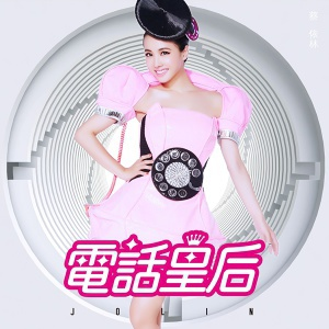 Single Phony Queen by Jolin Tsai