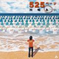 525 Page (525ページ) - Ai Kawashima