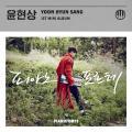 When Would It Be(언제쯤이면)Feat. IU - Yoon Hyun Sang