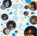 Deko Mayu~en no Saishuu Kessen (デコまゆ 炎の最終決戦) - Momoiro Clover Z