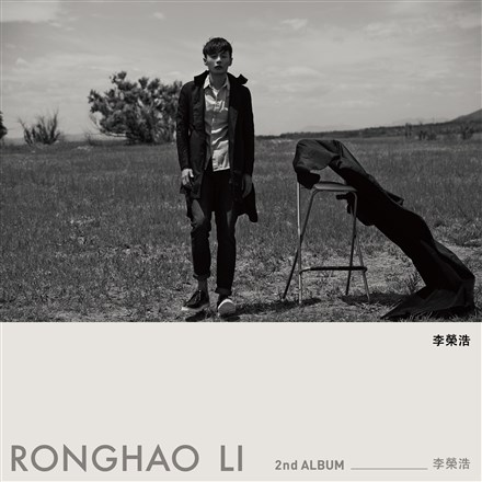 Album Ronghao Li 2nd Album by Li Rong Hao