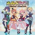 Overdrive! - Milky Holmes