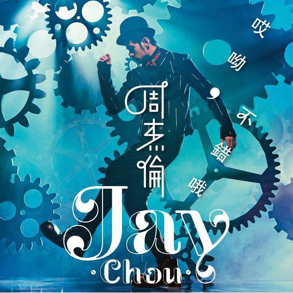 Xie Zi Te Da Hao (鞋子特大號) by Jay Chou