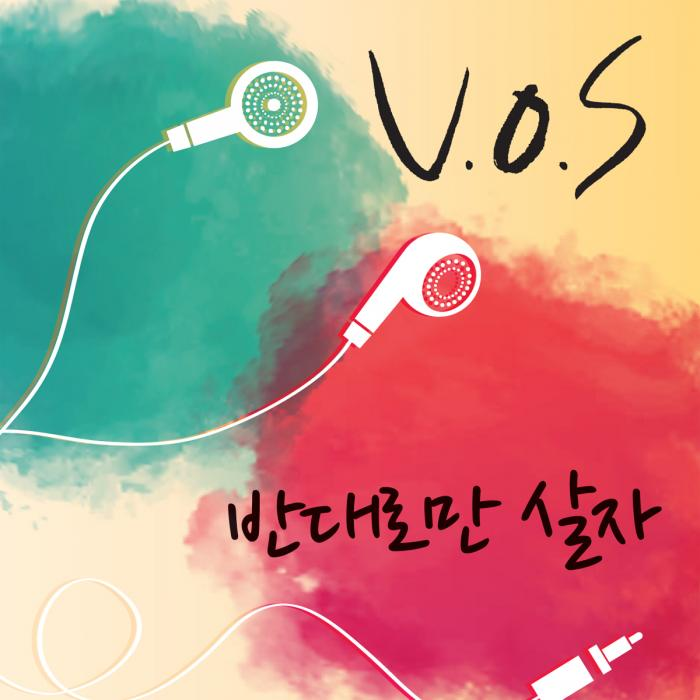 The End(반대로만 살자.)Feat. Nassun by V.O.S.