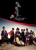 Nadeshiko Sakura - Wagakki Band