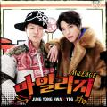 Mileage(마일리지)With YDG - Yong Hwa