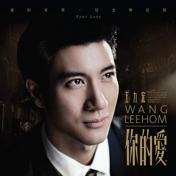 Album Your Love by Lee Hom Wang