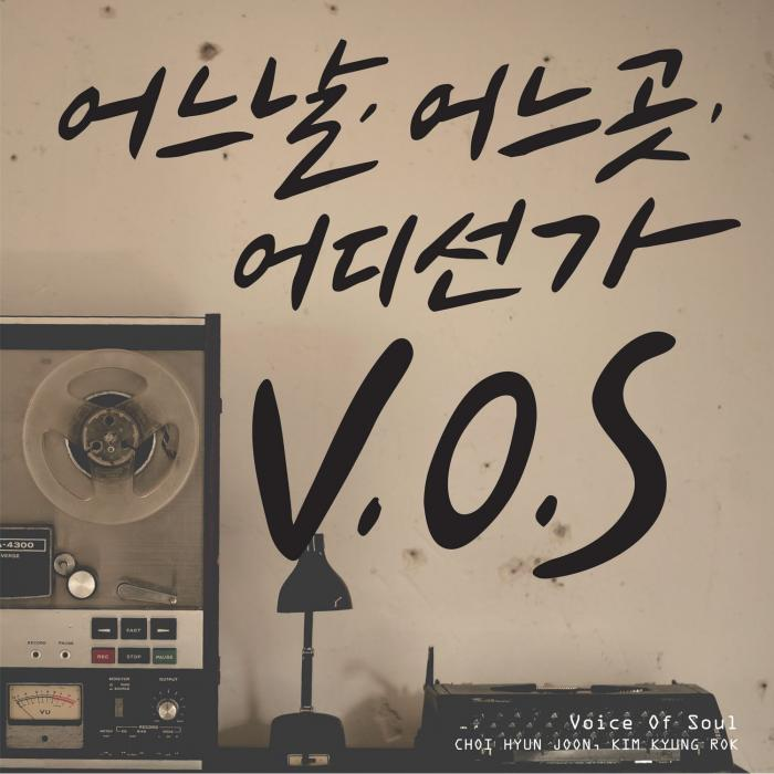 The End(반대로만 살자)Feat. Nassun by V.O.S.