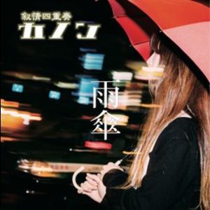 Aoi Haru Lyrics & Tabs by Angela - lyricsochords.com