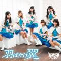 Habatake Tsubasa - Flap Girls' School