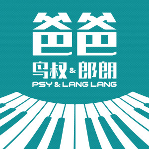 Father(爸爸)With Lang Lang by PSY