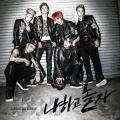 Play With Me(나하고 놀자) by CROSS GENE