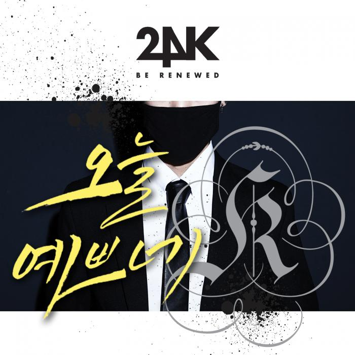 Hey You(오늘 예쁘네) by 24K