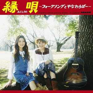 Album Enishi Uta~Folk Song to Yanawaraba~ by Yanawaraba