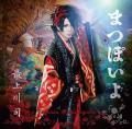 Matsupoi yo (まつぽいよ) - TSUKASA