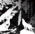 Iwanakute mo Tsutawaru Are wa Sukoshi Uso da (言わなくても伝わる あれは少し嘘だ) - UVERworld