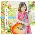 Manatsu no Taiyou (真夏の太陽) - Sakurako Ohara