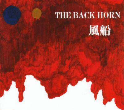 Single 風船 by THE BACK HORN