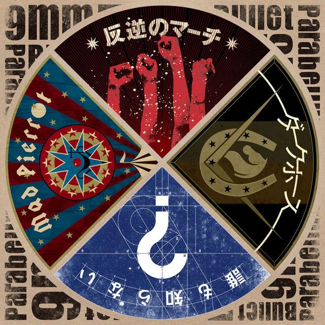 Single Hangyaku no March / Dark Horse / Daremo Shiranai / Mad Pierrot by 9mm Parabellum Bullet