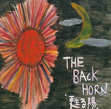 Album 甦る陽(NEW MIX) by THE BACK HORN
