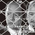 Chuuyou Heibon Punch (中庸平凡パンチ) - SCHA DARA PARR