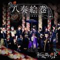 Akatsuki no Ito (暁ノ糸) - Wagakki Band