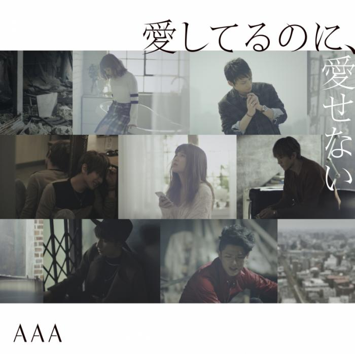 Single Aishiteru no ni, Aisenai (愛してるのに、愛せない) by AAA