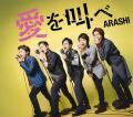 Ai wo Sakebe (愛を叫べ ) - Arashi