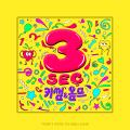 3 Secs(3초)With Kisum - HOMME