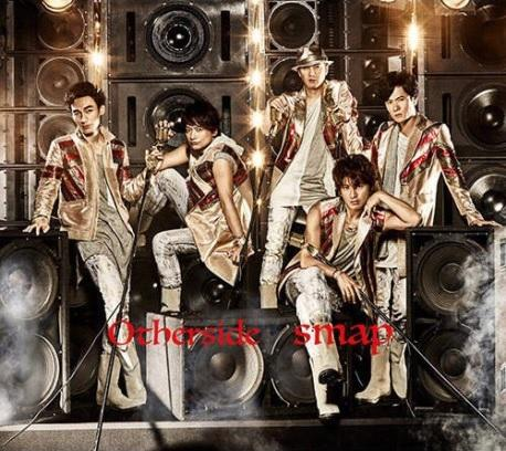 Single Otherside / Ai ga Tomaru Made wa by SMAP