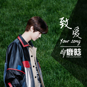 Single Your Song by Lu Han