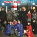Shekarashika! feat. Kishidan - HKT48