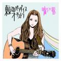 Uso wo Tsuku Kuchibiru (嘘をつく唇) feat. Rina Katahira - Tokyo Ska Paradise Orchestra