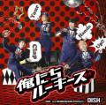 Oretachi Rookies ( 俺たちルーキーズ ) - DISH//