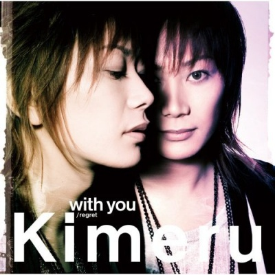 Single With You by Kimeru