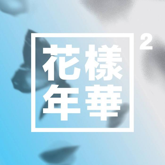 Mini album 화양연화 The Most Beautiful Moment In Life pt. 2 by BTS