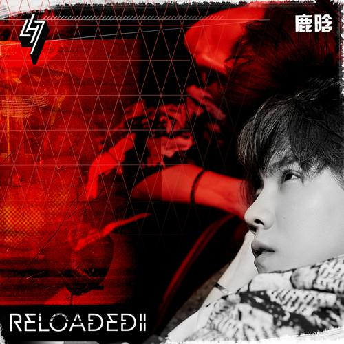 Mini album Reloaded Ⅱ by Lu Han