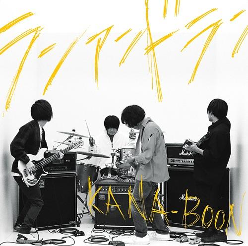 kana boon - single run and run free download review lyric terjemahan