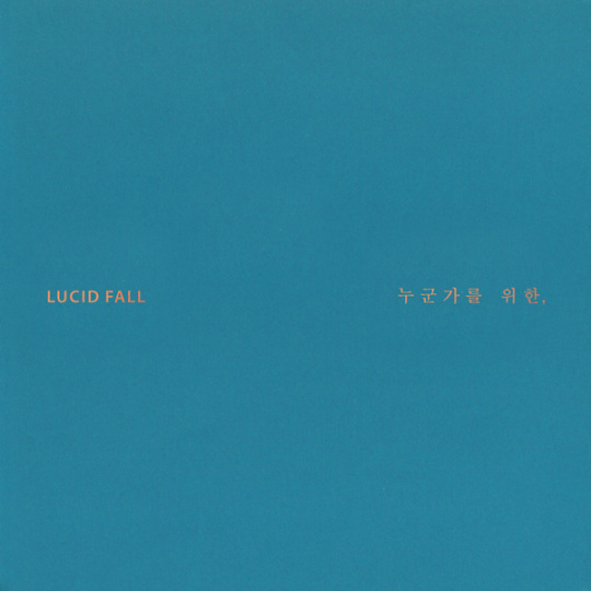 Album Someone, Somewhere by Lucid Fall