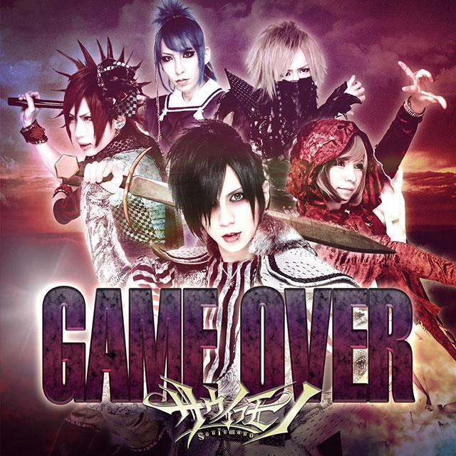 Album GAME OVER by Souiumono
