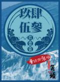 Xi Ha Zhuang Jiao Qing (嘻哈庄腳情) - 911