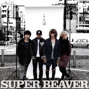 SUPER BEAVER SHINKOKYUU